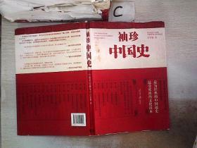 袖珍中国史(插图珍藏本)