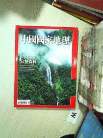 中国国家地理   2014 6繁体