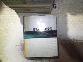 最新科学技术全书 .  3