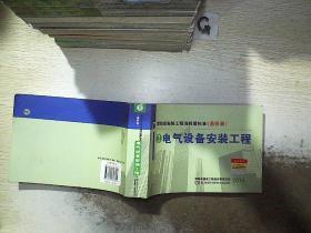 湖南省安装工程消耗量标准 基价表  2 电气设备安装工程
