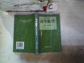 高等數學(下) 第四版。,