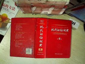 现代汉语词典(第6版)  .