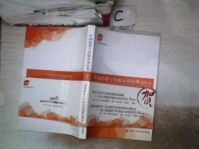 中国消费与传媒市场趋势2013、。