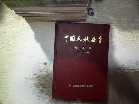 中国民族教育 合订本 2006(1-12)期