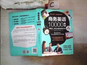 商务英语10000单词、。