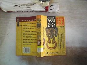 霸经--中国十大杰出帝王创业打天下的方略