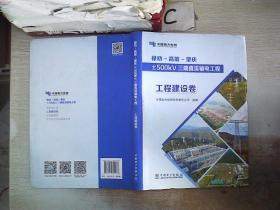 禄劝-高坡-肇庆 ±500kv三端直流输电工程(工程建设卷】)