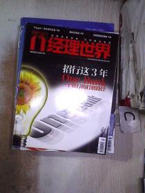 IT经理世界2012 第7期