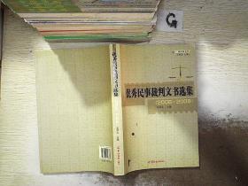 优秀民事裁判文书选集 2006-2008(