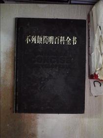 不列颠简明百科全书(上