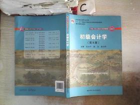 """初级会计学(第8版)(中国人民大学会计系列教材;""""十二五""""普通高等教育本科国家级规划教材)"""