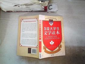 加拿大学生文学读本2、。