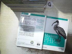 MODERN PHP 中文版