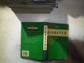 古汉语常用字字典(第4版),,。
