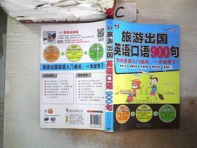 旅游出国英语口语900句(附光盘)