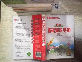 基础知识手册 高中语文 第二十四次修订 ,,