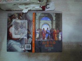 一幅名画读懂一个大师:拉斐尔的雅典学院