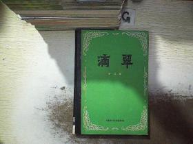 滴翠 1992-1993  1-6    12本合订本