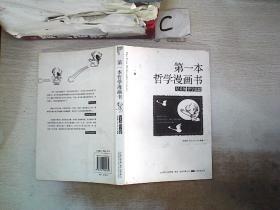 第一本哲学漫画书