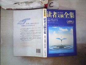 读者文摘全集(20年精华本)