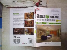 SketchUp经典教程.室内设计全流程案例精讲(第二版),