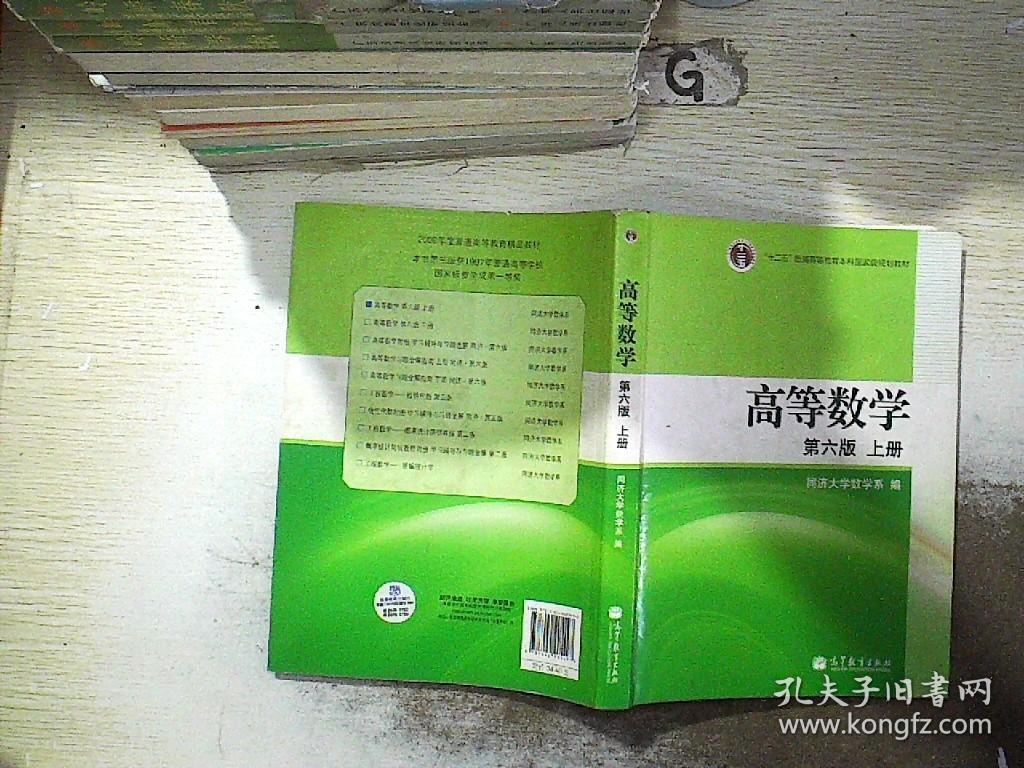高等数学(上册)  第六版