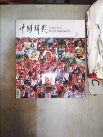 中国摄影2011 7·