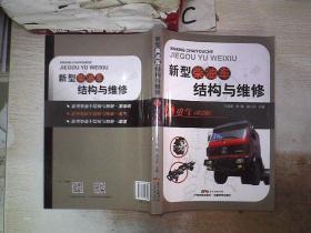 新型柴油车结构与维修:电气(第2版)