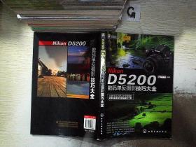 Nikon D5200 数码单反摄影技巧大全