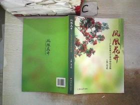 凤凰花开——广州市第七十五中学论文集·