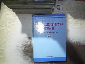 城市建筑垃圾管理规定实施手册 二