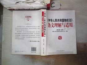 《中华人民共和国物权法·》条文理解与适用