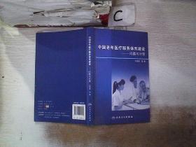中國老年醫療服務體系建設 問題與對策