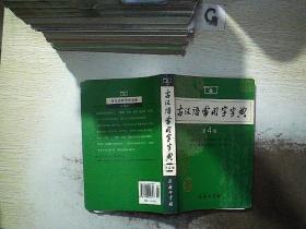 古汉语常用字字典(第4版),。