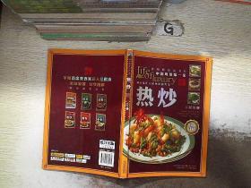 钟鸣鼎食丛书④:热炒