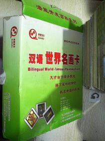 双语世界名画卡 (100张)