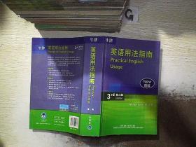 牛津英语用法指南:Practical English Usage【第三版】