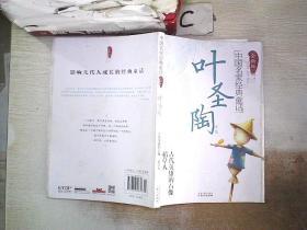 中国名家经典童话·叶圣陶专集(全新版)(书封破损)
