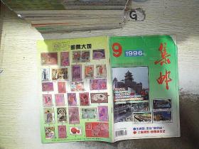 集邮 1996 9