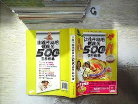 讓孩子聰明健康的500樣營養配餐,