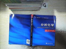 分析化學:定量化學分析簡明教程(第3版)、