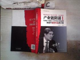 产业链阴谋I——从国际产业链分工看中国企业的悲剧(修订版)