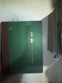 中鸿信2021春季拍卖会 饕餮—中国古代重要书画夜场