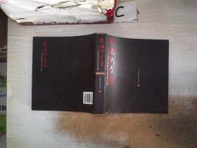 影像新千年:羊城晚报摄影记者作品集、。