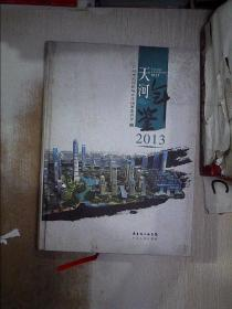 天河年鉴. 2013(附光盘)(书脊小破损)