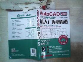 AutoCAD2018中文版电气设计从·入门到精通