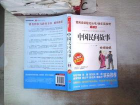 中国民间故事(无障碍精读版)田螺姑娘