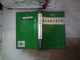 古汉语常用字字典(第4版】】
