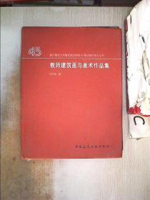 教师建筑画与美术作品集:1952~1997