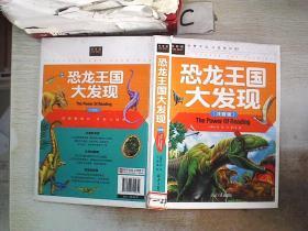 恐龙王国大发现(注音版)(书脊小破损)